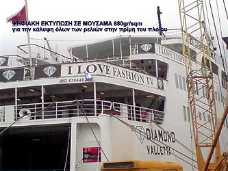 ΕΜΜΑΝΟΥΗΛ ΣΦΑΚΙΑΝΑΚΗΣ & ΣΙΑ ΟΕ | Τέντες επαγγελματικές, Ζελατίνες, Καραβόπανα, Τέντες Πλοίων, Καλύμματα Πλοίων, Καλύμματα Σκαφών