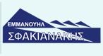 ΕΜΜΑΝΟΥΗΛ ΣΦΑΚΙΑΝΑΚΗΣ & ΣΙΑ ΟΕ